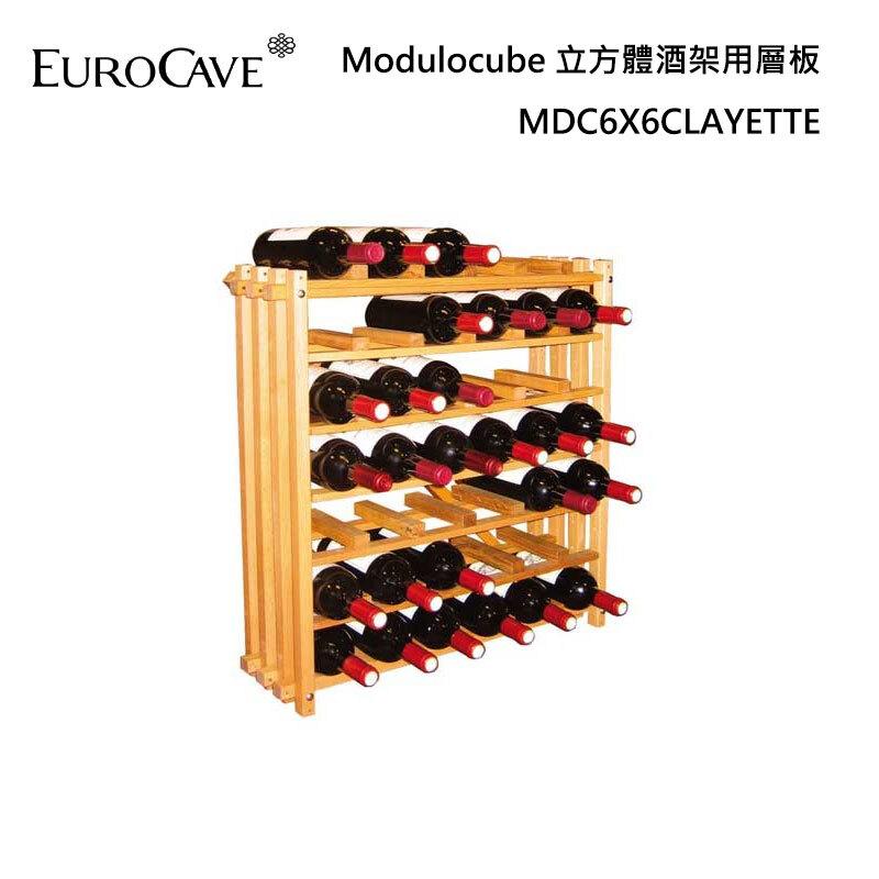 EuroCave MDC6X6CLAYETTE 立方體酒架用層板 Modulocube 立方體酒架