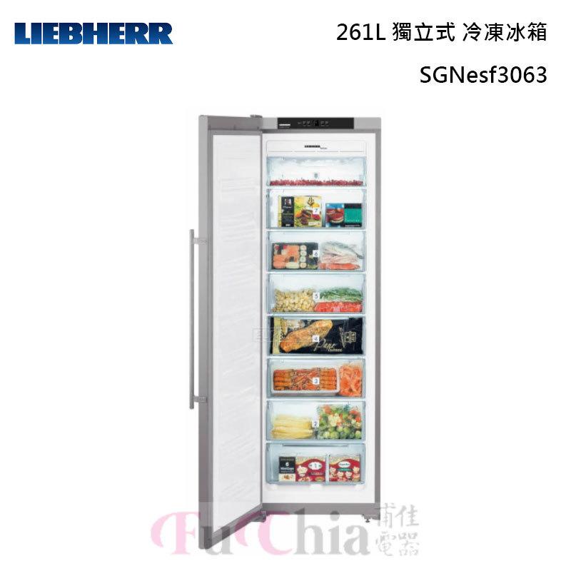 LIEBHERR SGNesf3063 獨立式 冷凍櫃 261L