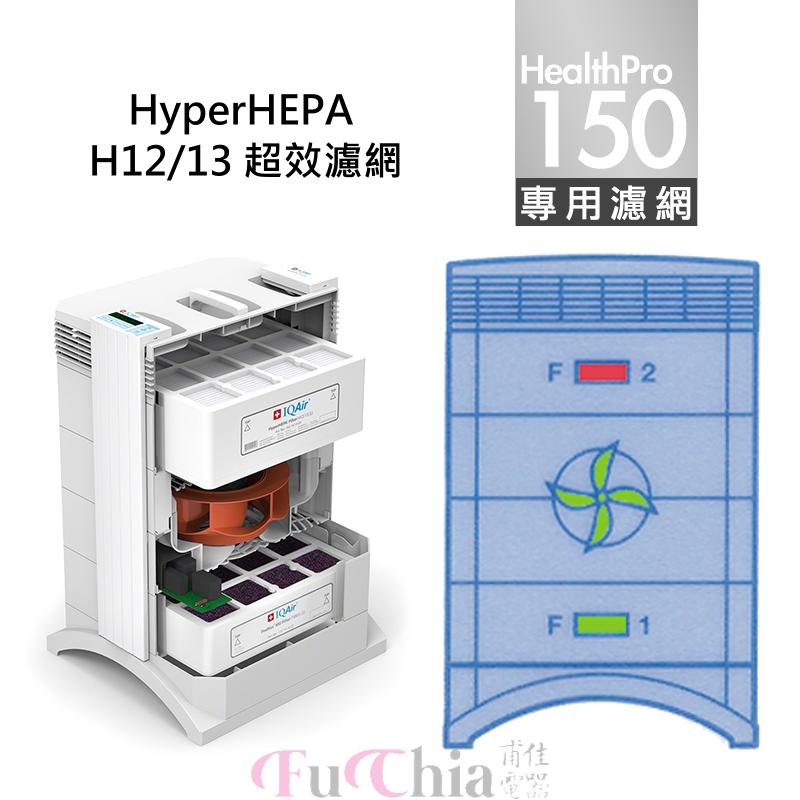 IQAir HyperHEPA H12/13 超效濾網 HealthPro 100、150、250適用