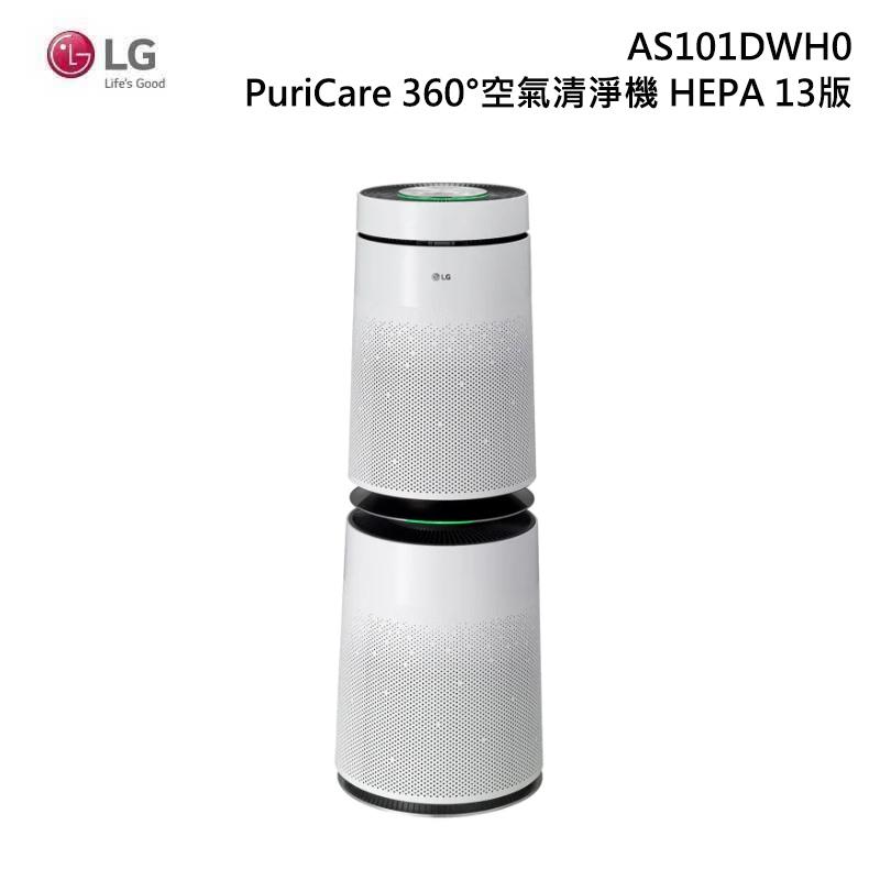 LG AS101DWH0 PuriCare 360°空氣清淨機 HEPA 13版 (雙層)