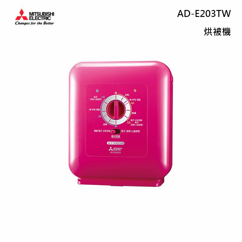 MITSUBISHI AD-E203TW 烘被機 粉紅色 全配版
