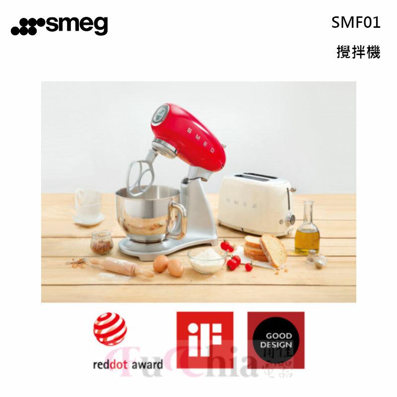 smeg SMF01 攪拌機 4.8L