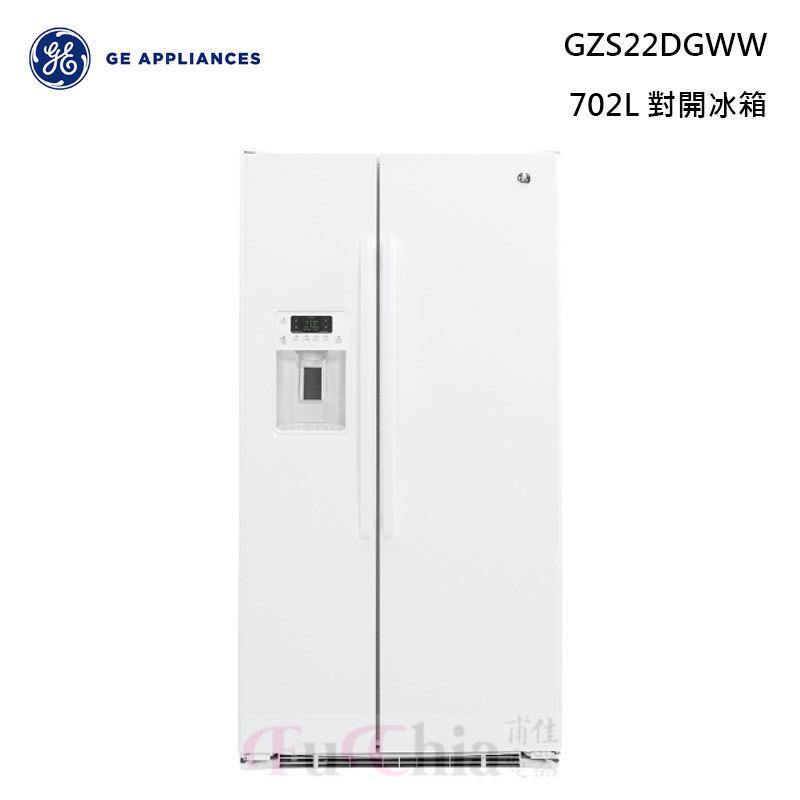 GE GZS22DGWW 薄型對開冰箱 門外取冰取水 702L