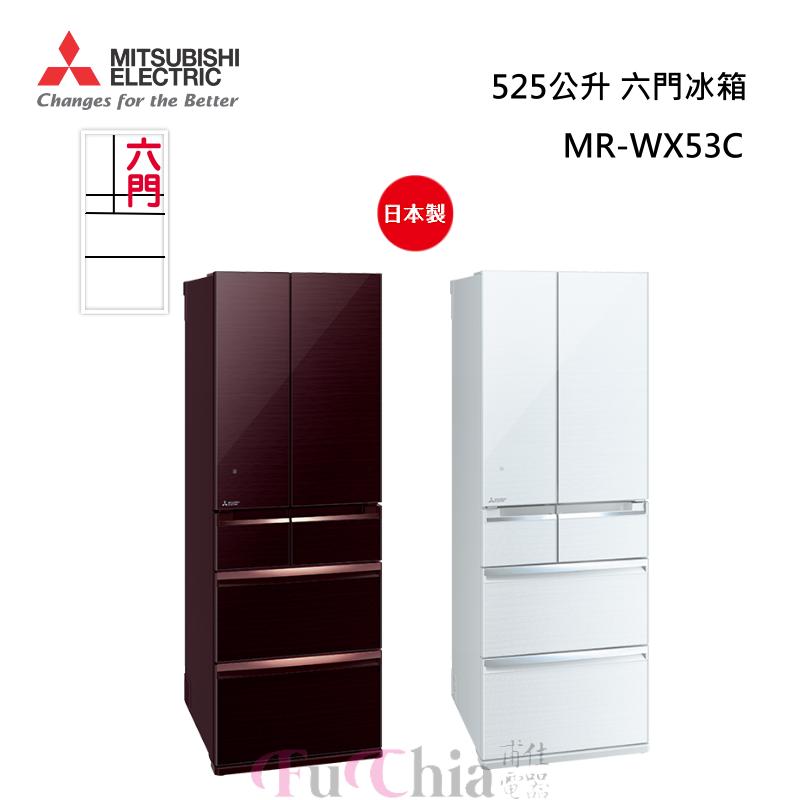 MITSUBISHI MR-WX53C 日本原裝 六門冰箱 525公升 玻璃鏡面