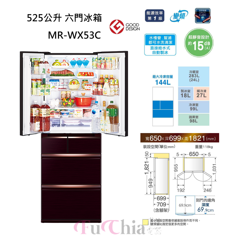 MITSUBISHI MR-WX53C 日本原裝 六門冰箱 525公升
