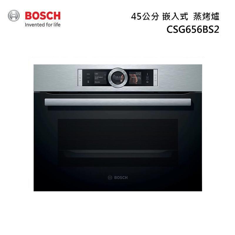 BOSCH CSG656BS2 45公分 嵌入式 蒸烤爐 47L (220V)