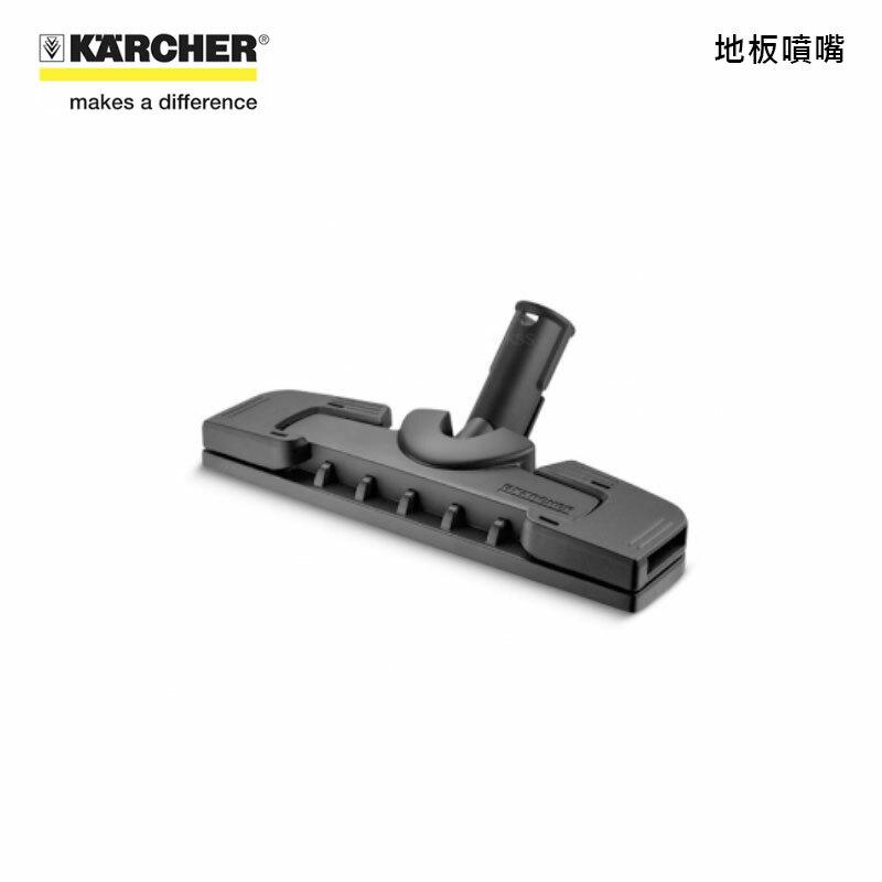 Karcher 4.130-018.3 地板噴嘴 蒸氣清洗機配件
