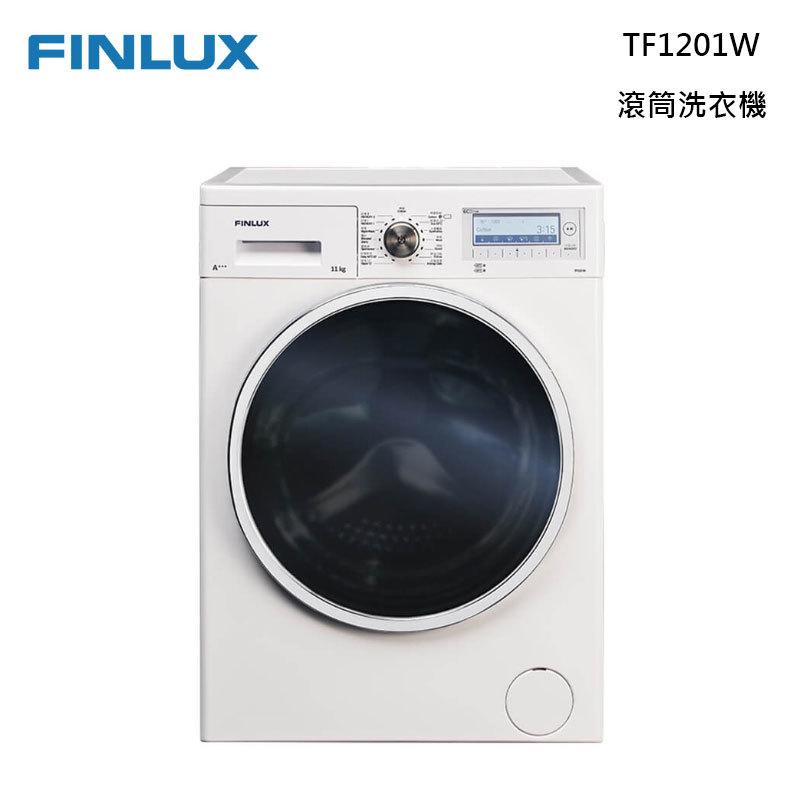FINLUX TF1201W 滾筒洗衣機 歐規11kg