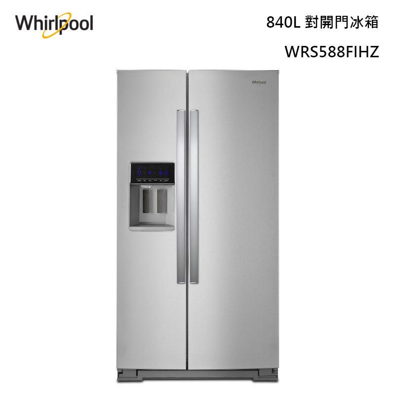 Whirlpool WRS588FIHZ 門外取冰 對開冰箱 840L