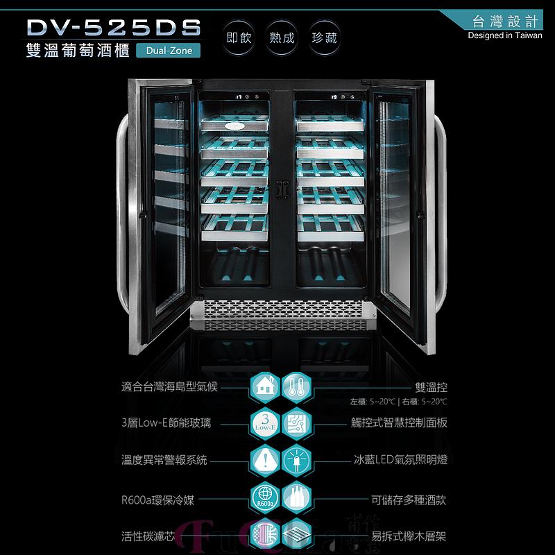 DIVIN DV-525DS 雙溫雙門酒櫃 40瓶
