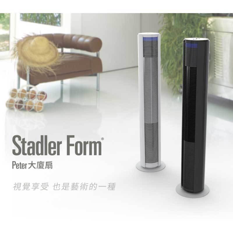 Stadler Form Peter 時尚大廈扇 極簡美型