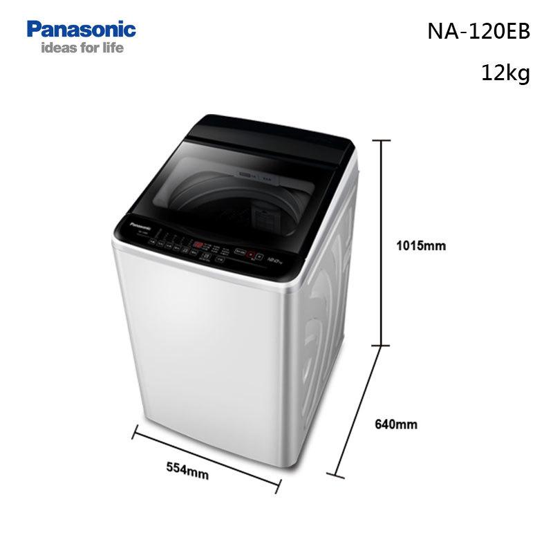 Panasonic NA-120EB 直立洗衣機 12kg