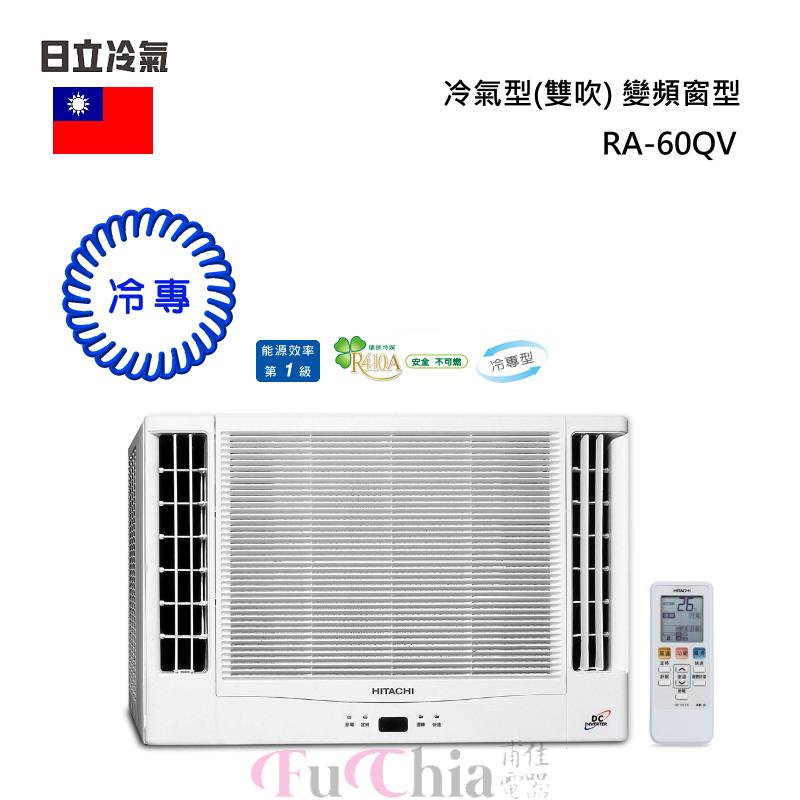 HITACHI RA-60QV 變頻雙吹式 窗型 冷氣