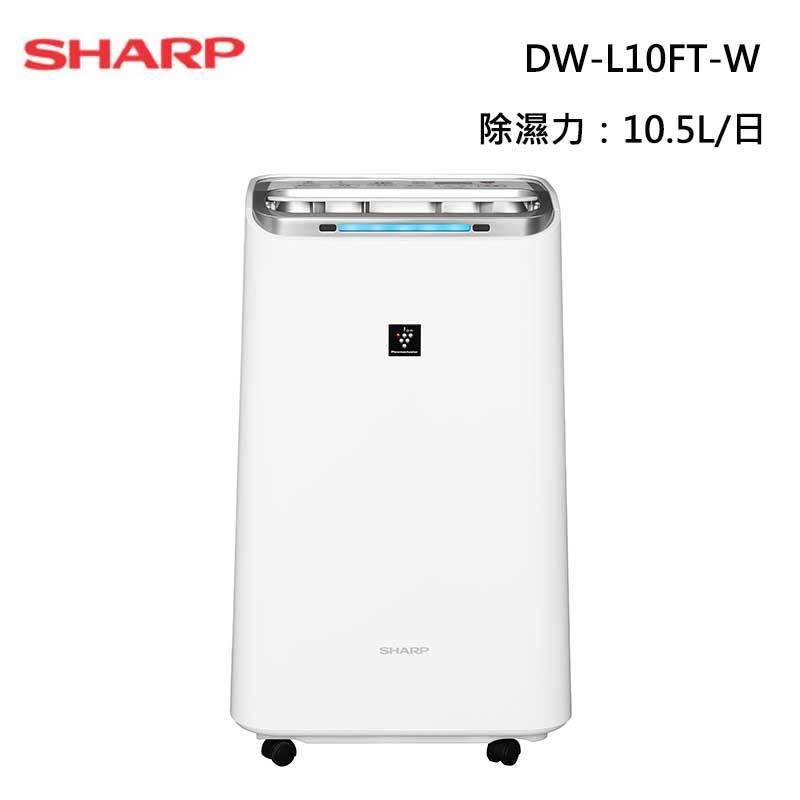 SHARP DW-L10FT-W HEPA空氣清淨 除濕機 除濕力 10.5L/日