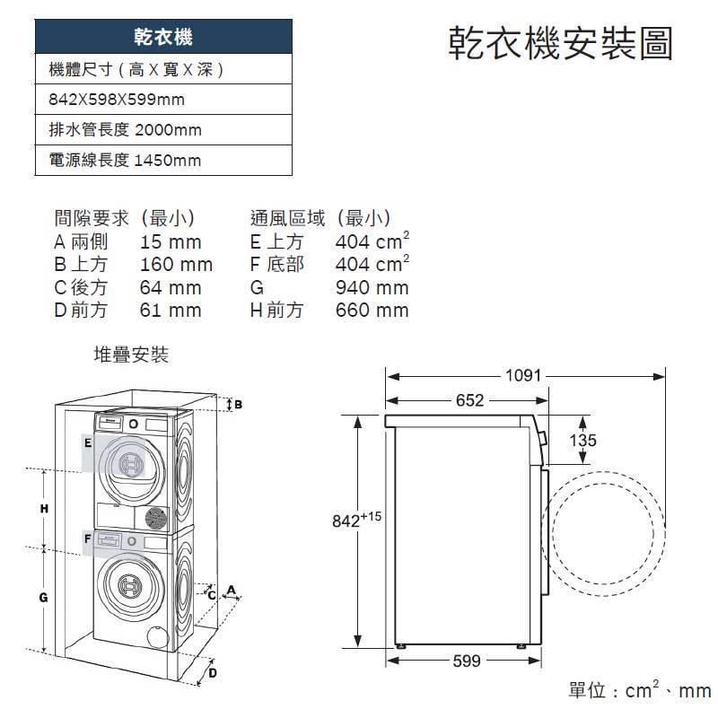 BOSCH WTG86404TC 冷凝式乾衣機 歐規9kg (220V)