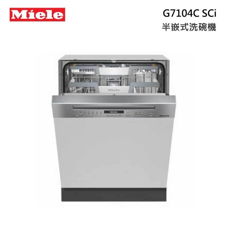 Miele G7104C SCi 半嵌式洗碗機 220V