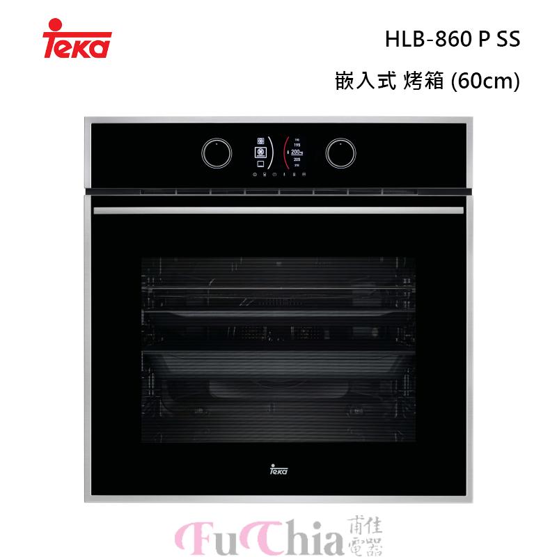 teka HLB-860P 4吋 液晶顯示 雙自清專業烤箱 70L