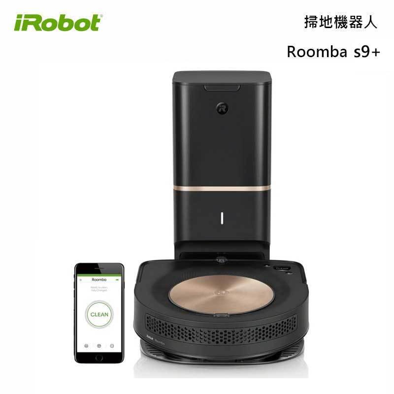 iRobot Roomba s9+ 掃地機器人 自動倒垃圾&AI規劃路徑