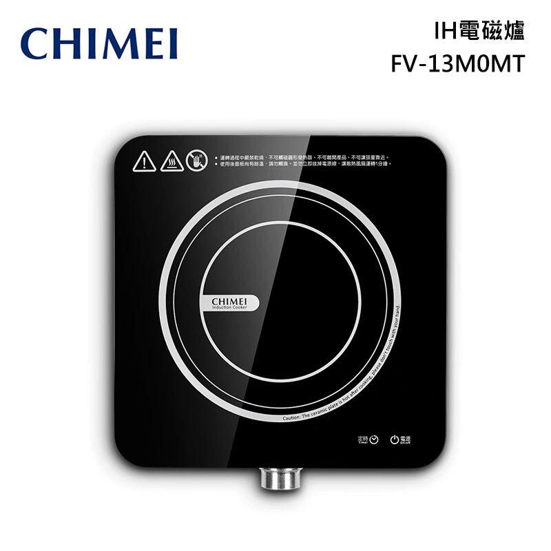 CHIMEI FV-13M0MT IH電磁爐 1300W