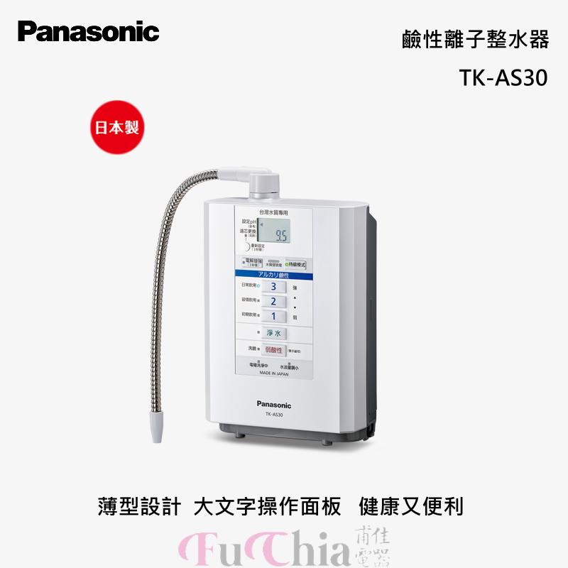 Panasonic TK-AS30 廚上型 鹼性離子整水器
