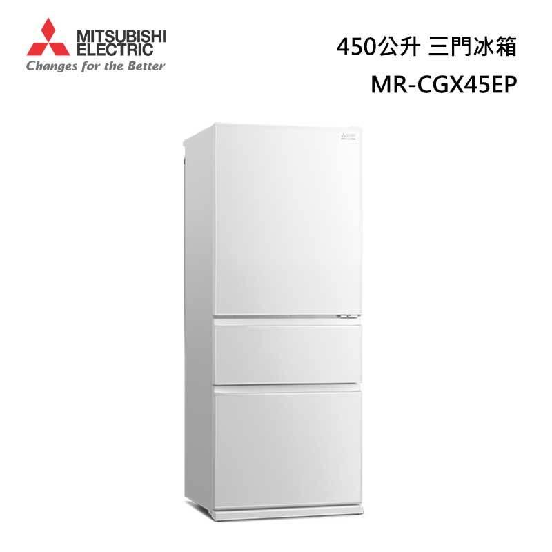 MITSUBISHI MR-CGX45EP 三門冰箱 450L