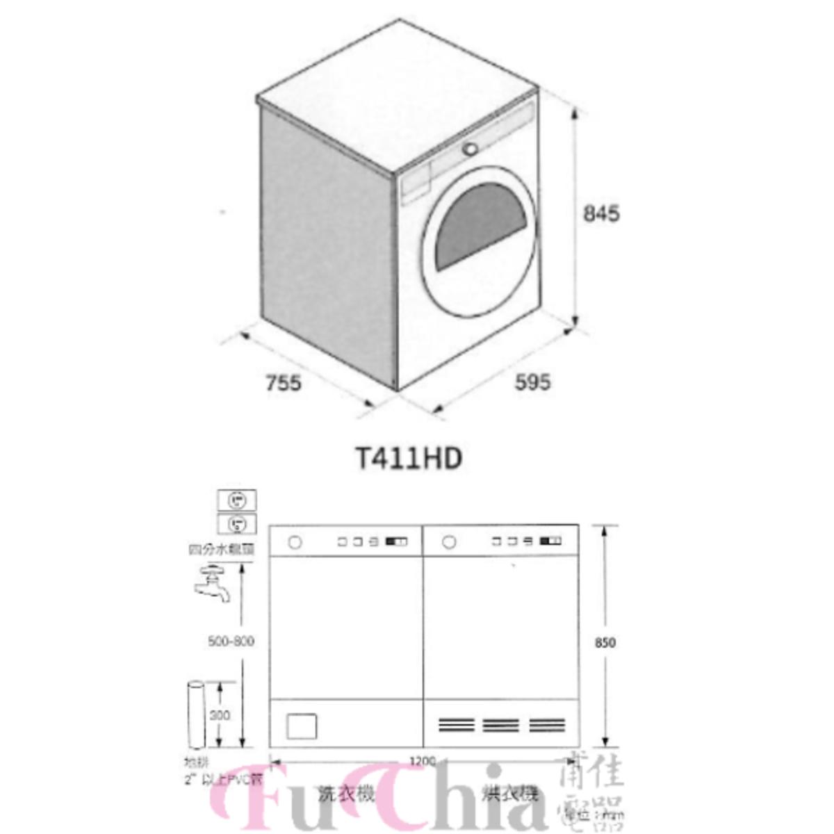 ASKO T411HD 熱泵冷凝式 乾衣機 11kg (220V)