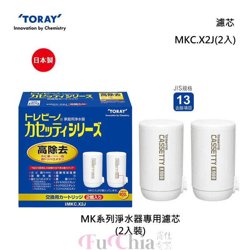 TORAY MKC.X2J MK系列淨水器專用 濾芯(2入)