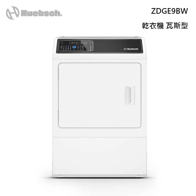 Huebsch ZDGE9BW 微電腦滾筒乾衣機 15kg 瓦斯型