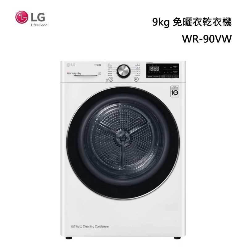 LG WR-90VW 免曬衣乾衣機 9kg
