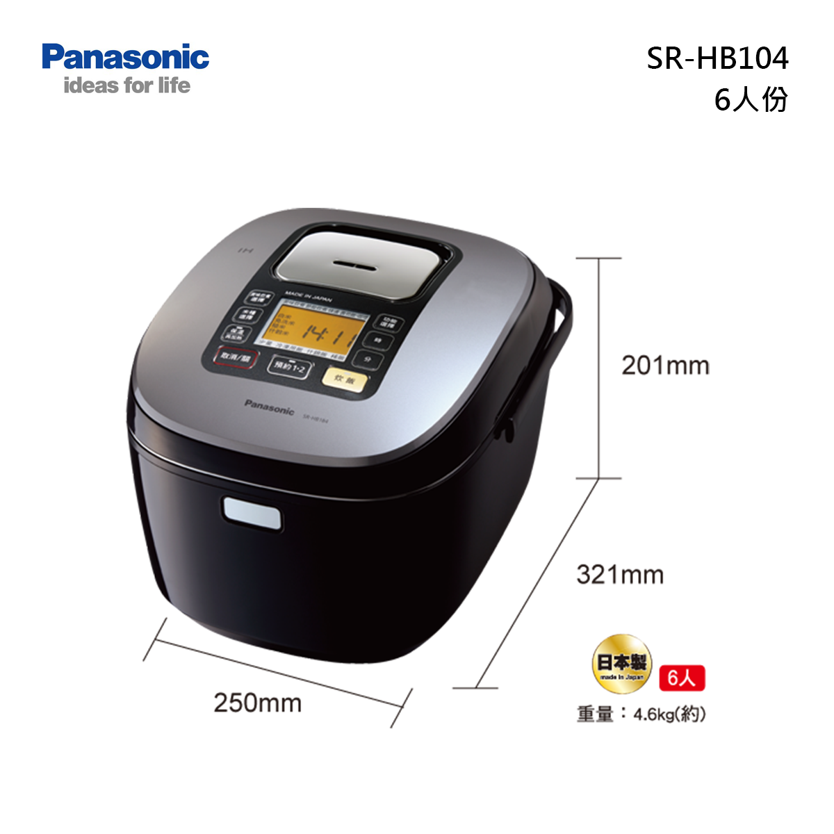 Panasonic SR-HB104 IH電子鍋 6人份