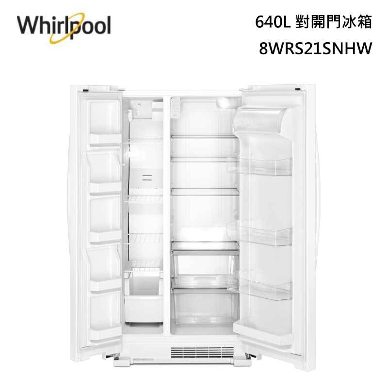 Whirlpool 8WRS21SNHW 對開冰箱 640L