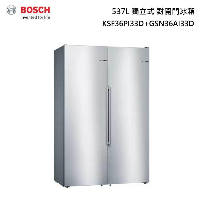 BOSCH KAF95PI33D 獨立式 對開冰箱 537L (220V)