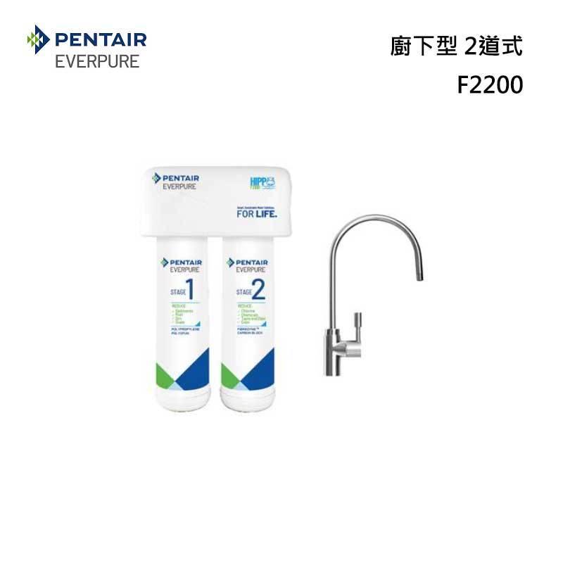 PENTAIR F2200 廚下型淨水器 2道式