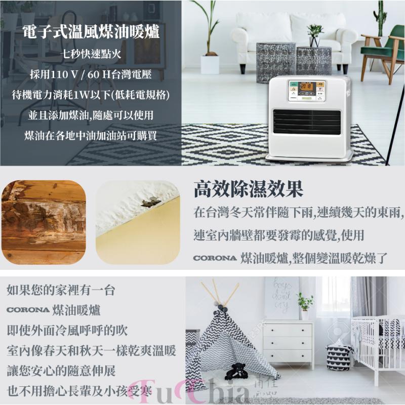 CORONA BD-ST3616BY 煤油暖氣機 氣化式‧強制對流型