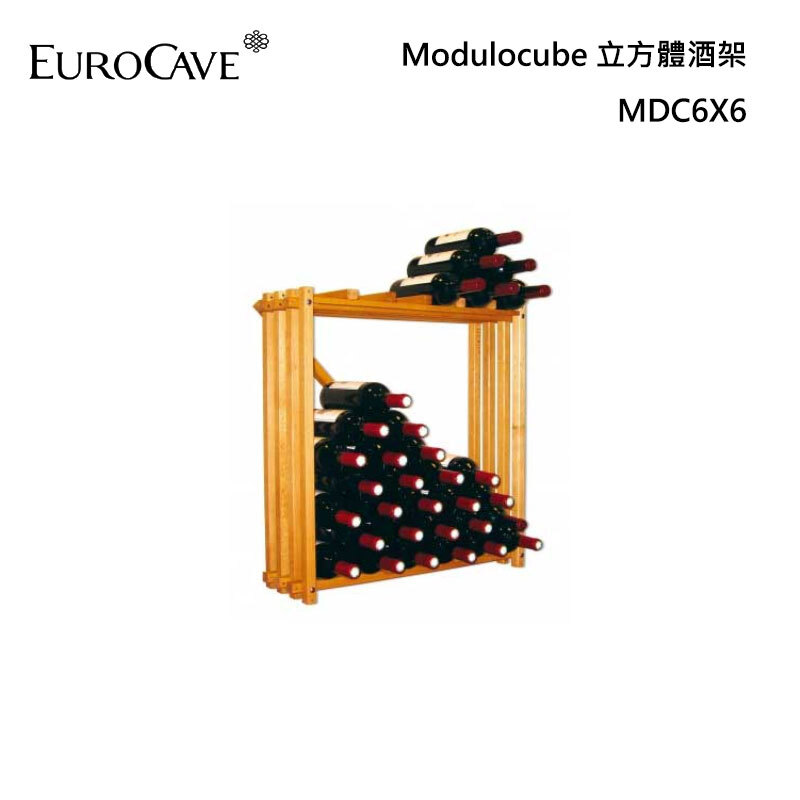 EuroCave MDC6X6 立方體酒架 Modulocube 立方體酒架