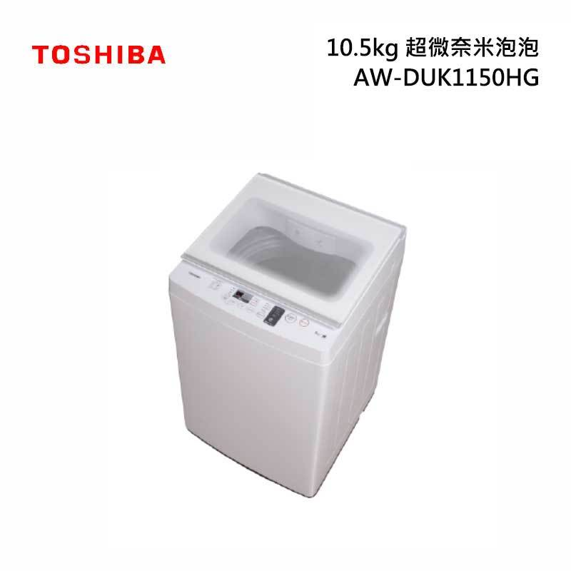 TOSHIBA AW-DUK1150HG 超微奈米泡泡 變頻洗衣機 10.5kg 沖浪洗淨系列