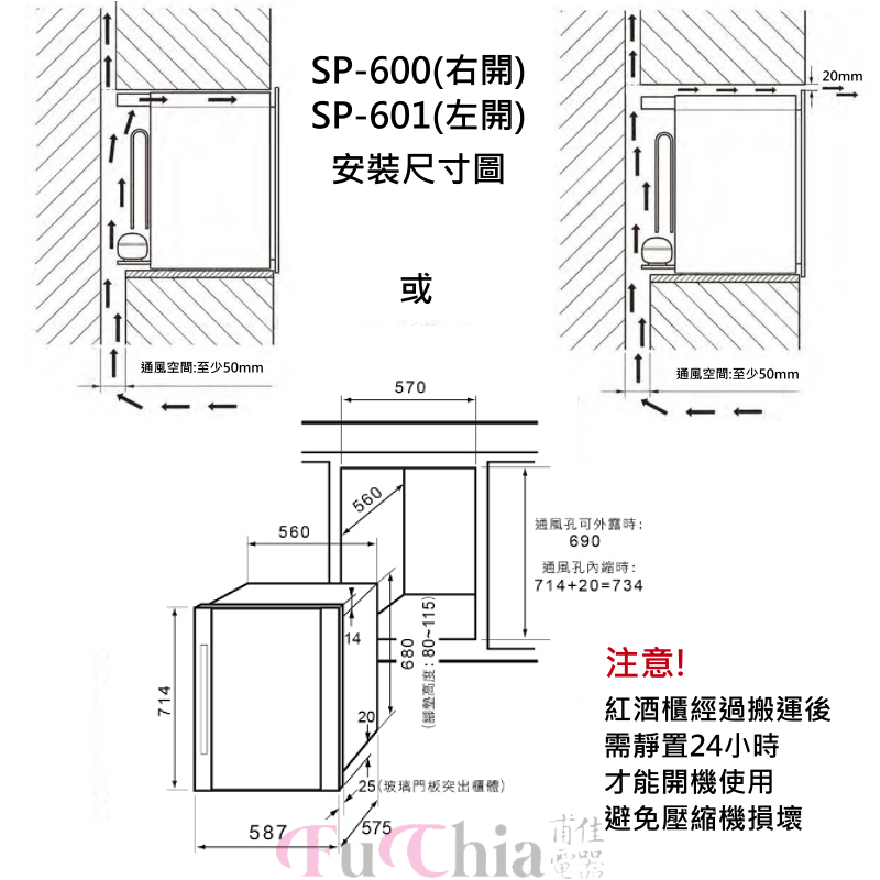 Baumatic SP-600 嵌櫃式 雙溫酒櫃 36瓶