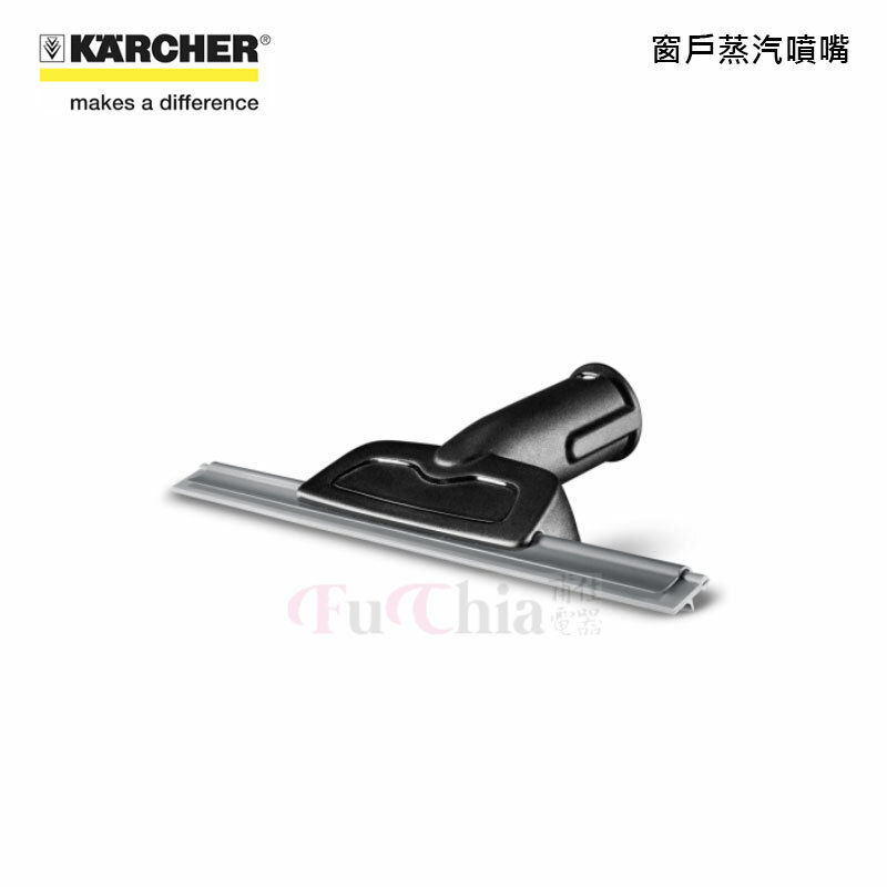 Karcher 2.863-025.0 窗戶蒸汽噴嘴 蒸氣清洗機配件