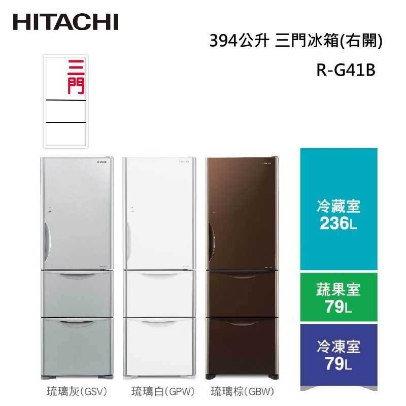 HITACHI RG41B 三門冰箱 394L