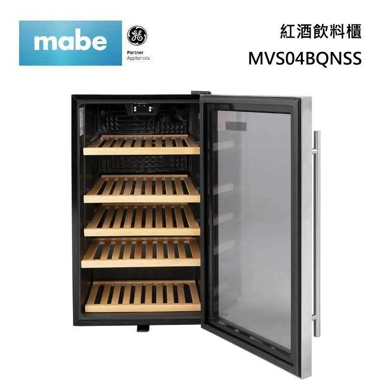 mabe MVS04 紅酒飲料櫃 109罐/31瓶