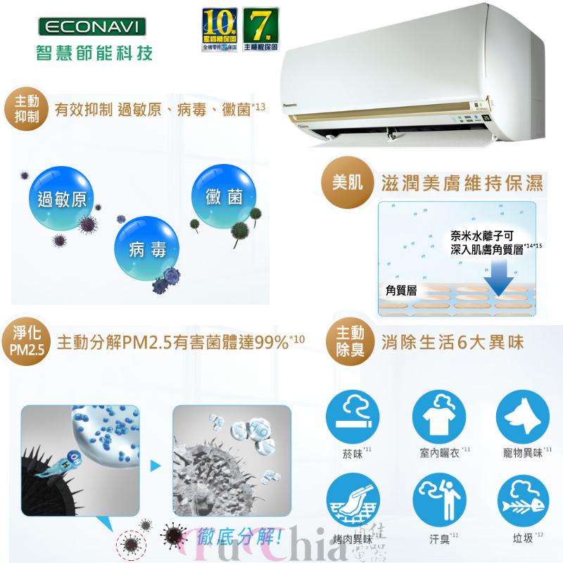 Panasonic LJ 精緻系列 冷暖 變頻 壁掛 分離式冷氣 1對1
