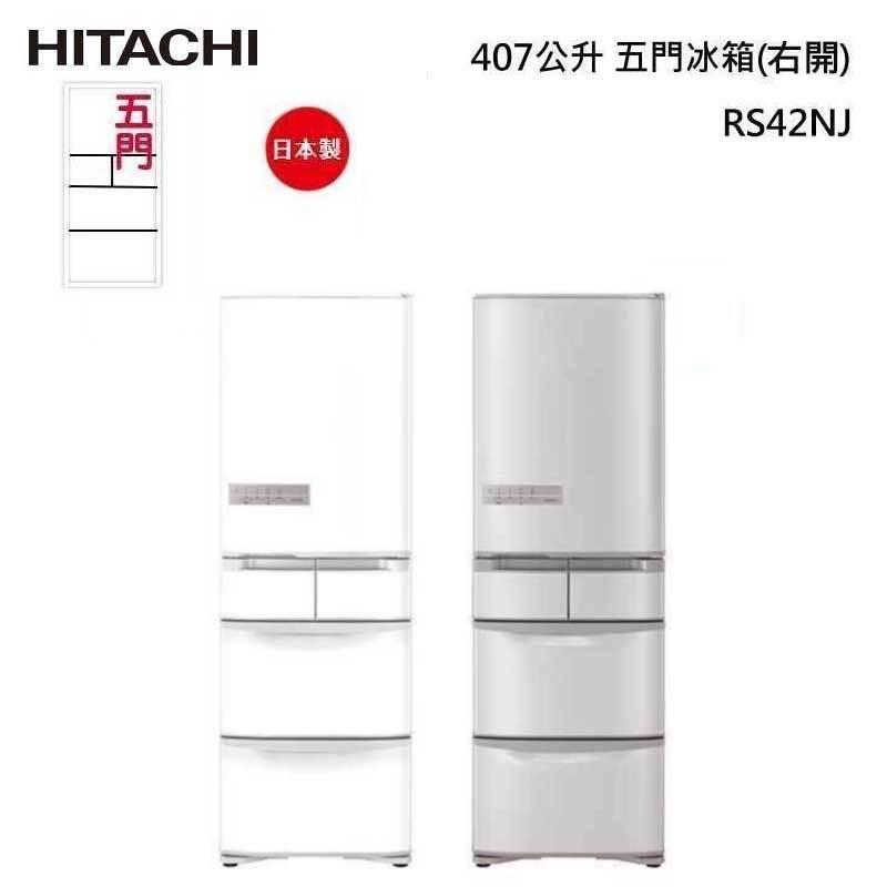 HITACHI RS42NJ 五門冰箱 (鋼板) 407L