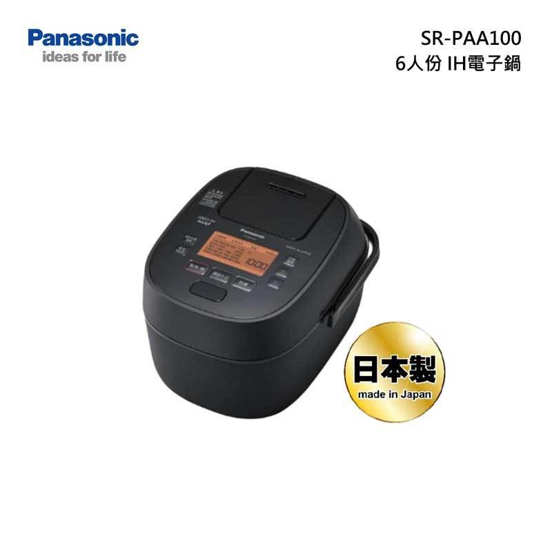 Panasonic SR-PAA100 IH電子鍋 6人份