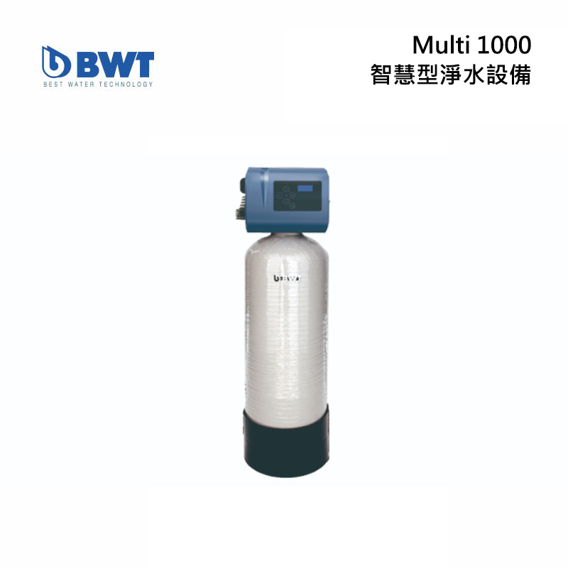 BWT Multi 1000 智慧型淨水設備 除氯設備