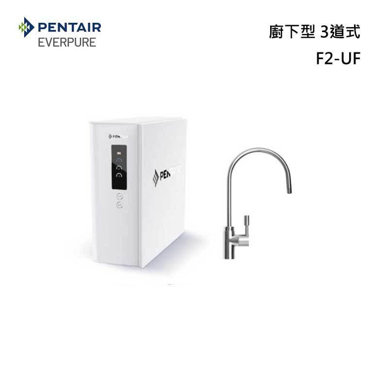 PENTAIR F2-UF 廚下型淨水器 3道式