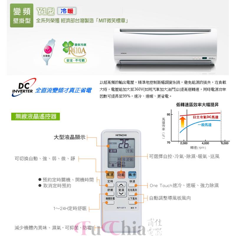 HITACHI 精品系列 Y1型 冷暖 變頻 壁掛分離式冷氣 1對1