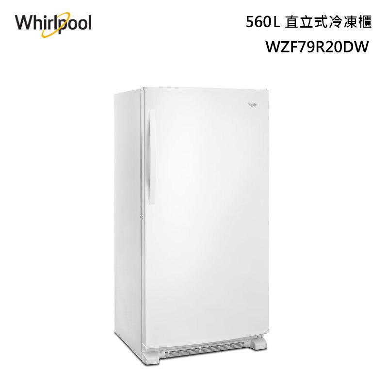 Whirlpool WZF79R20DW 直立式 冷凍櫃 560L