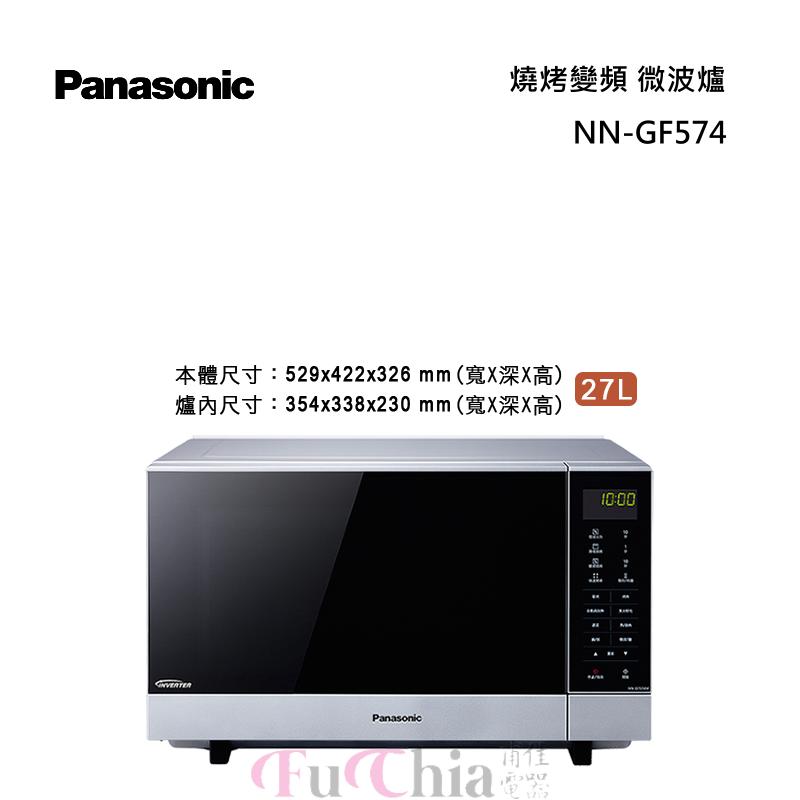 Panasonic NN-GF574 燒烤變頻微波爐 27L