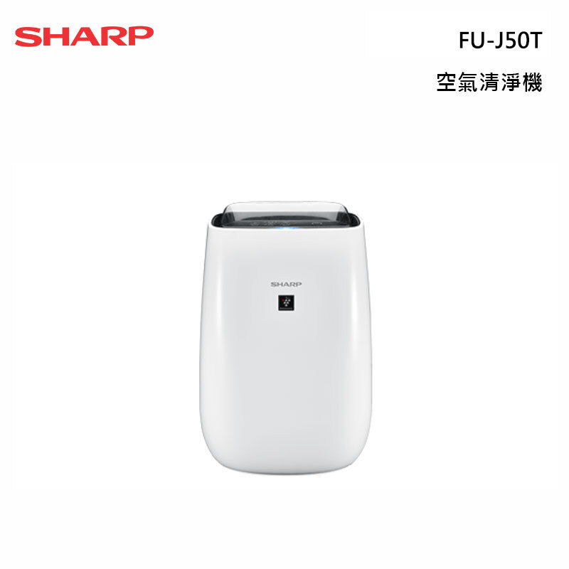 SHARP FU-J50T 空氣清淨機 自動除菌離子
