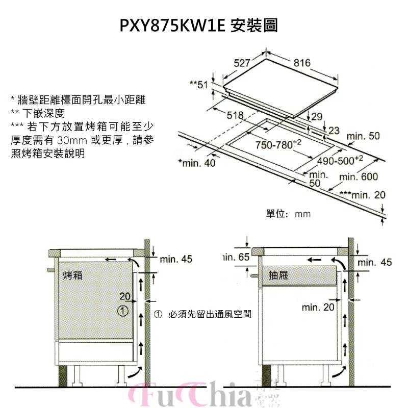 BOSCH PXY875KW1E 8系列 Flex感應爐 德國陶瓷玻璃爐面